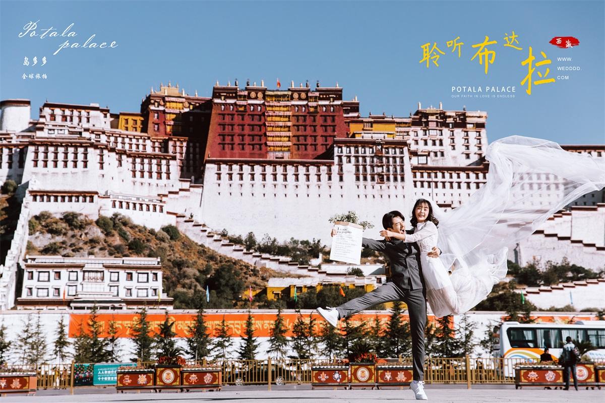 西藏外景婚紗照多少錢?注意事項有哪些?